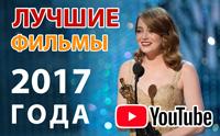 Лучшие фильмы 2017 года