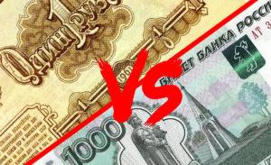 Советский рубль против Советского
